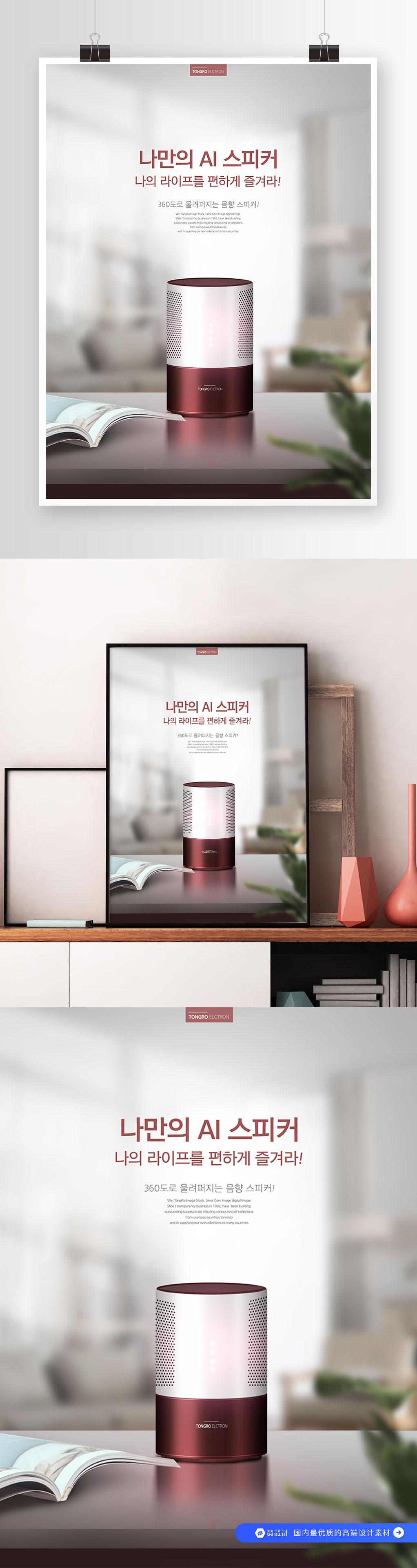 创意唯美空气净化家电器宣传海报