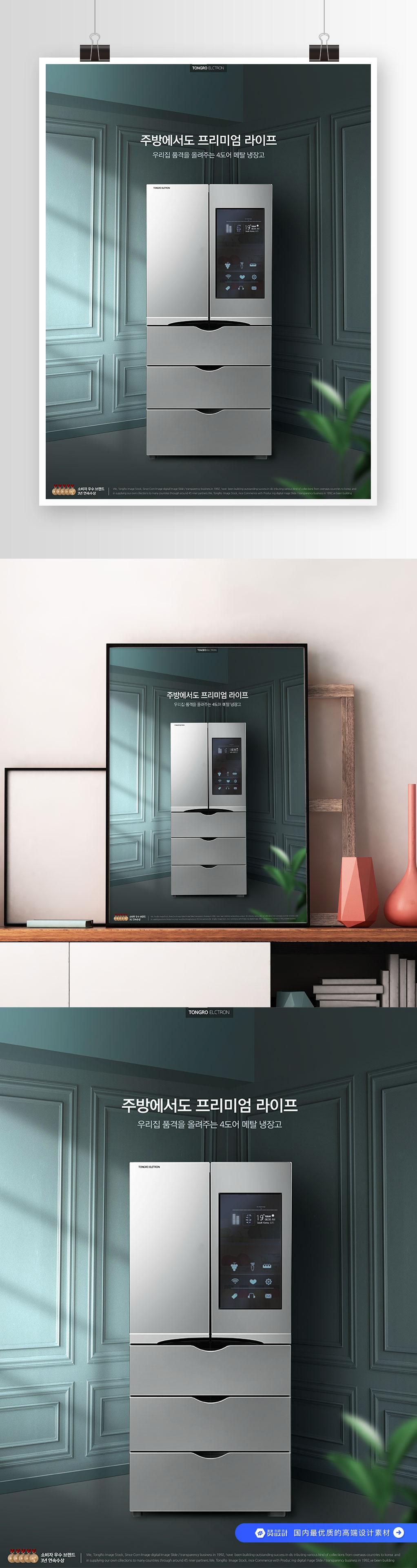 冰凉清新风格冰箱家电海报模板