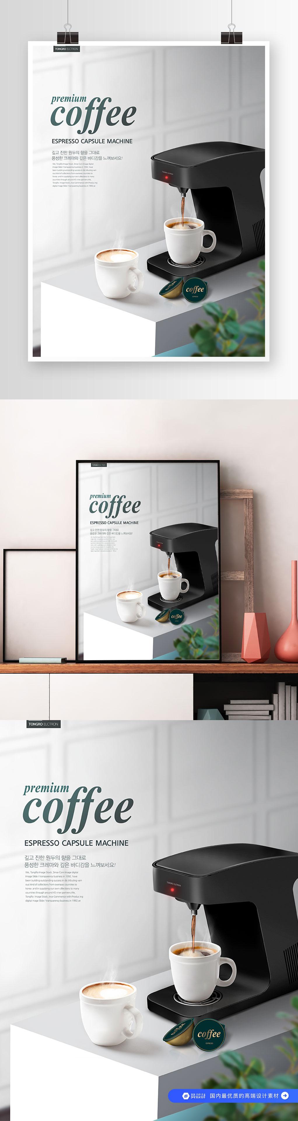 小家电咖啡机海报