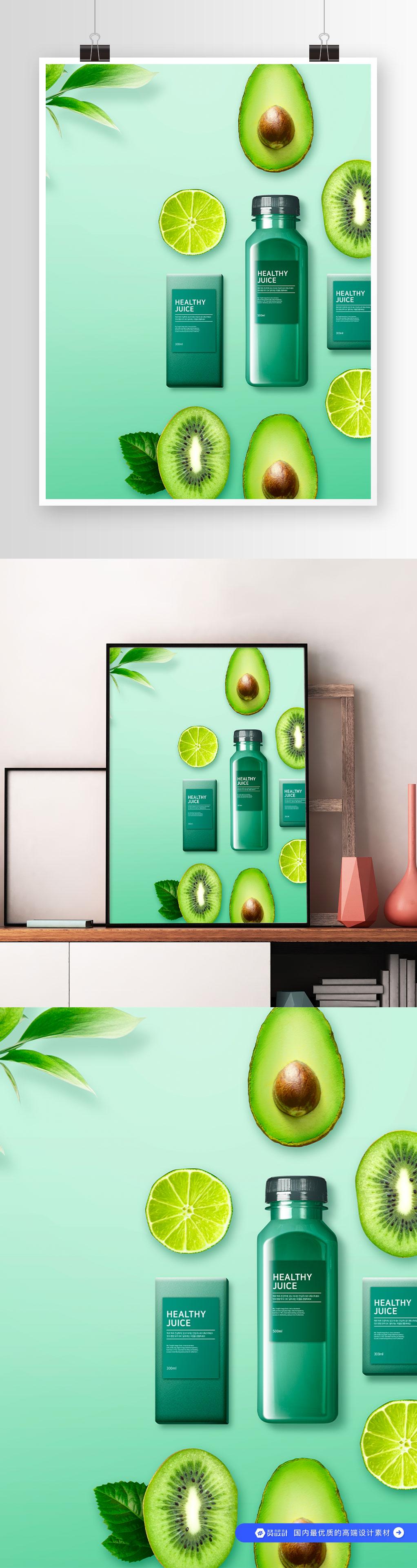 水果饮料猕猴桃奇异果汁饮品促销海报