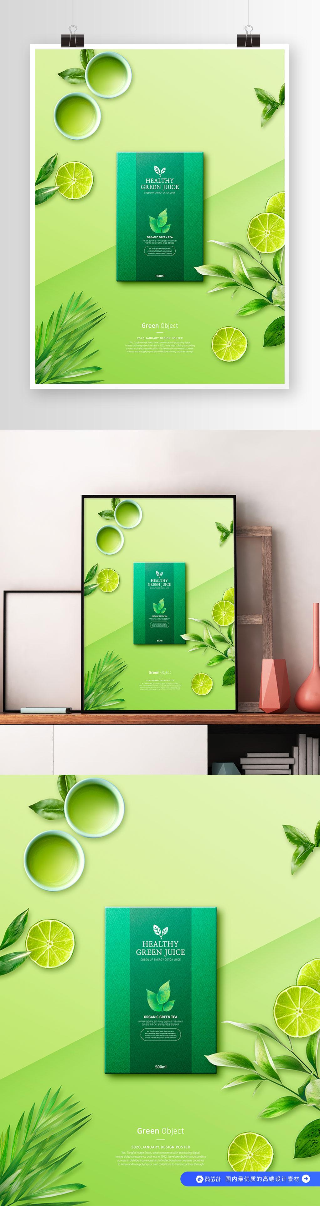 健康绿色的果汁促销海报广告模板