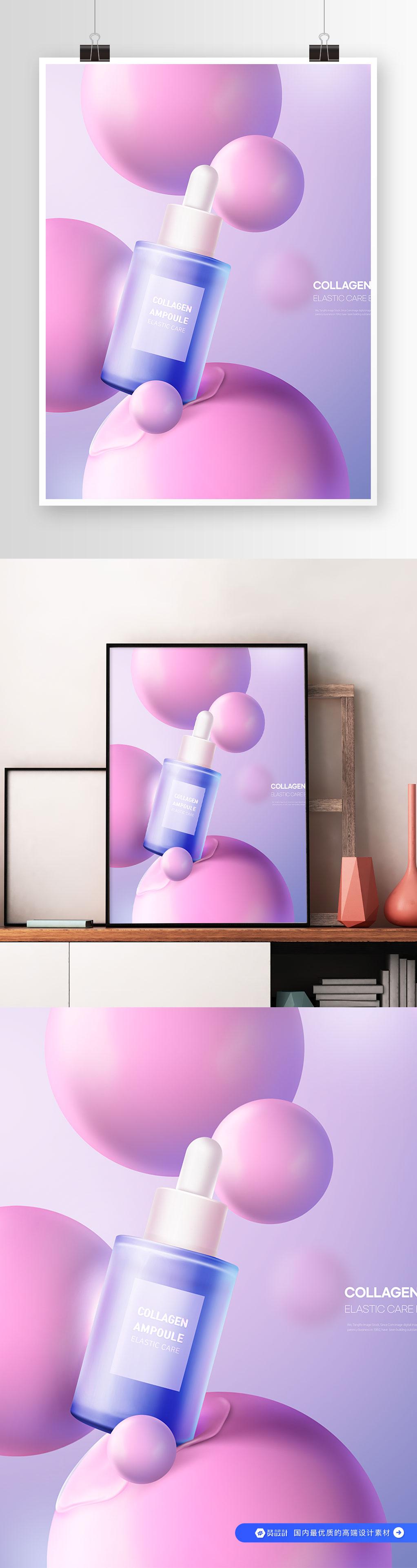 精华液美容海报设计