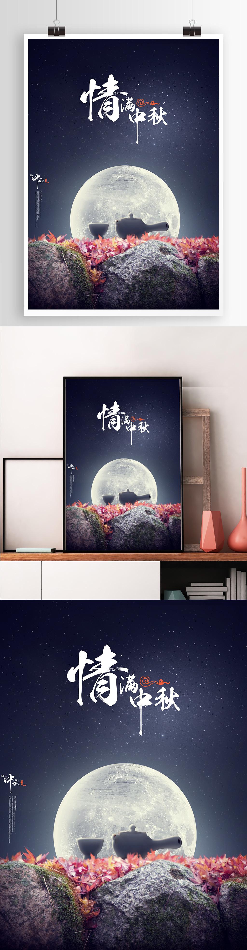 大气简约复古风情满中秋月亮茶壶中秋节海报psd