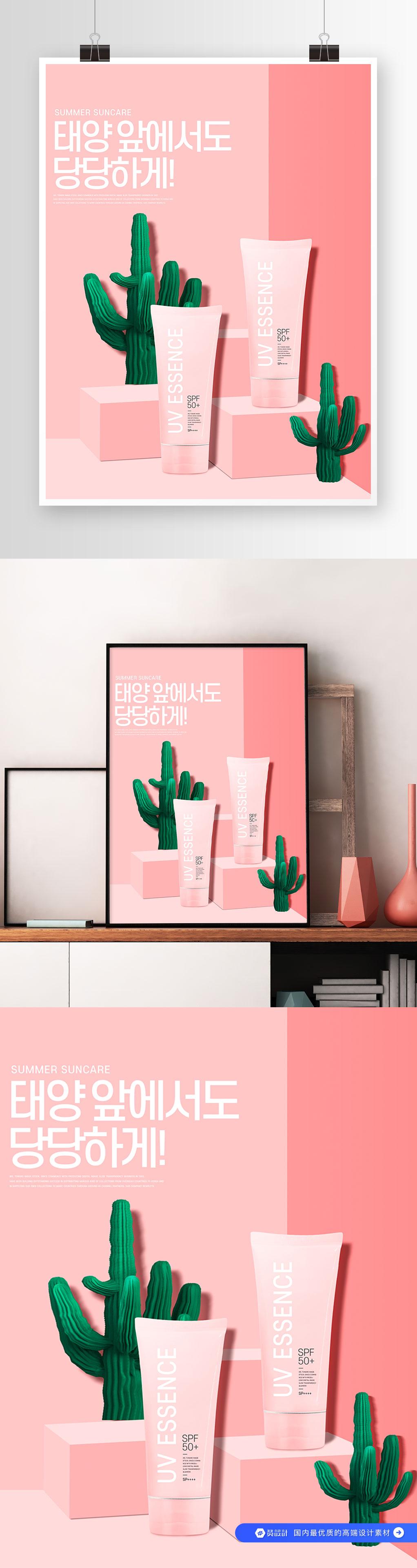 绿色小清新夏季防晒美白化妆品海报设计