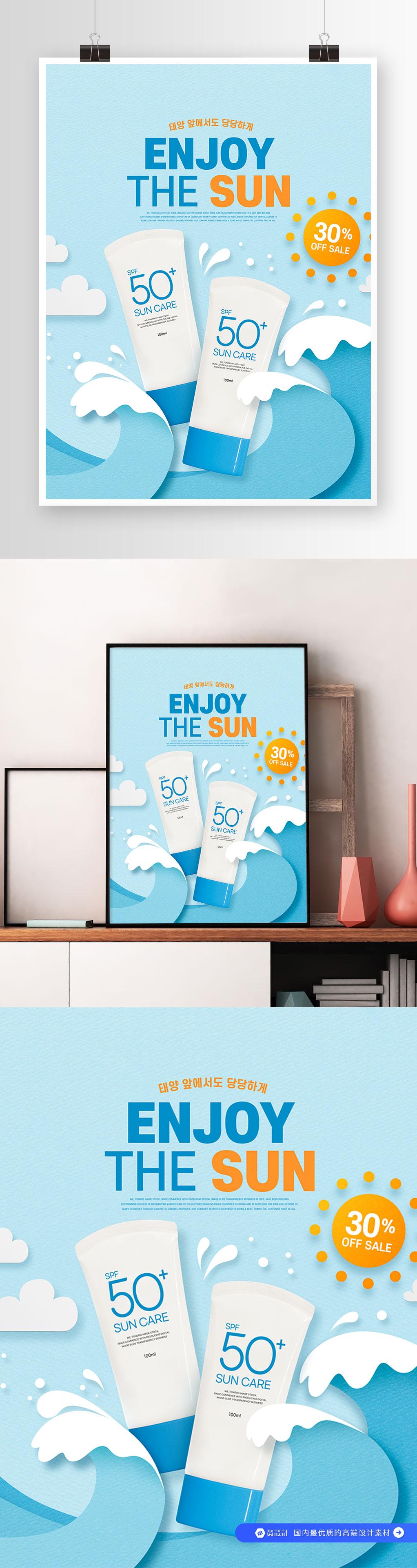 夏日气球防晒隔离霜创意海报