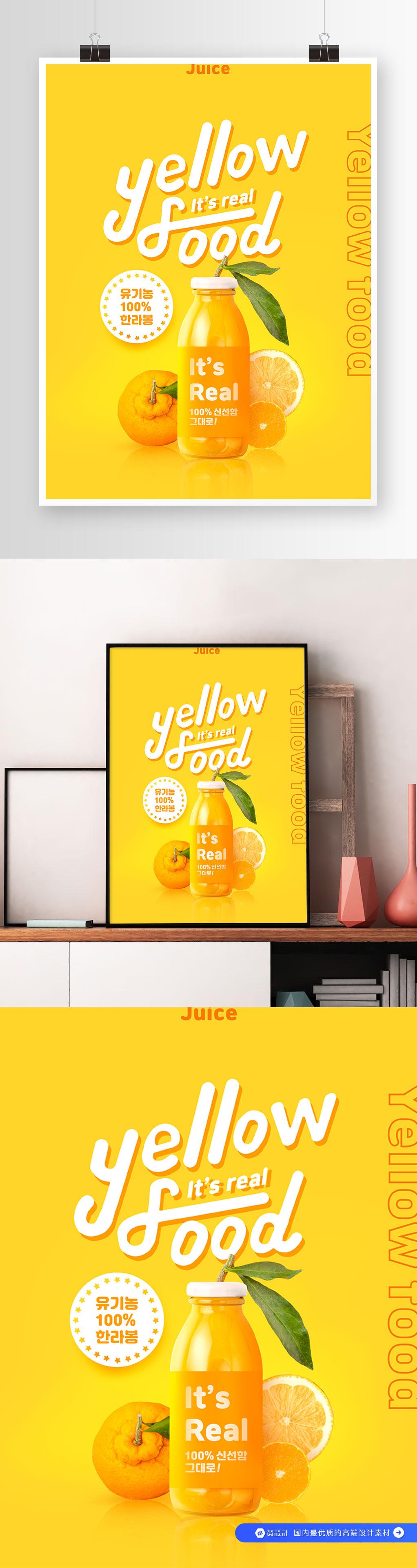 小清新饮料饮品橘子汁产品促销海报