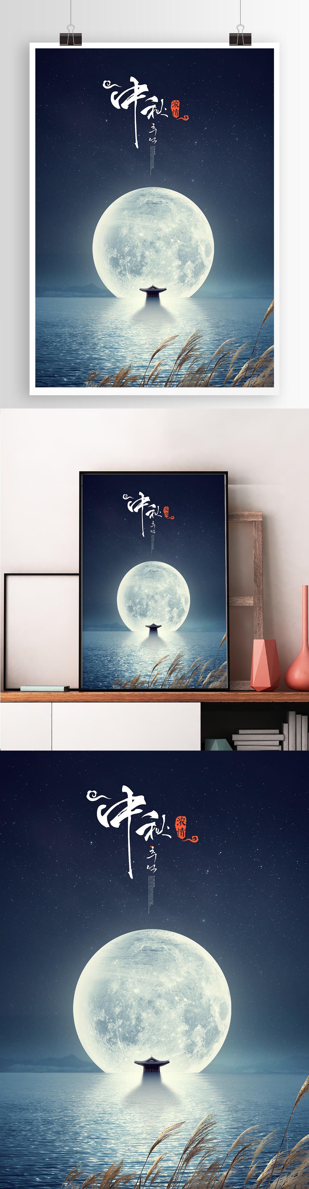 浓情中秋古建筑海平面升起的月亮中秋节海报