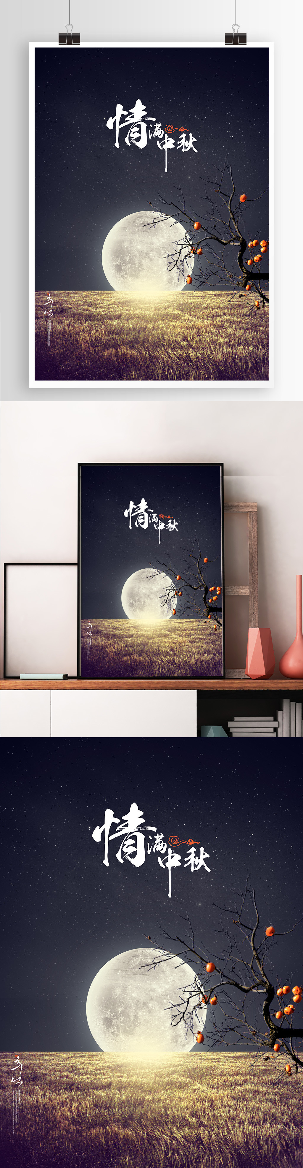 情满中秋月亮麦田石榴八月十五海报psd
