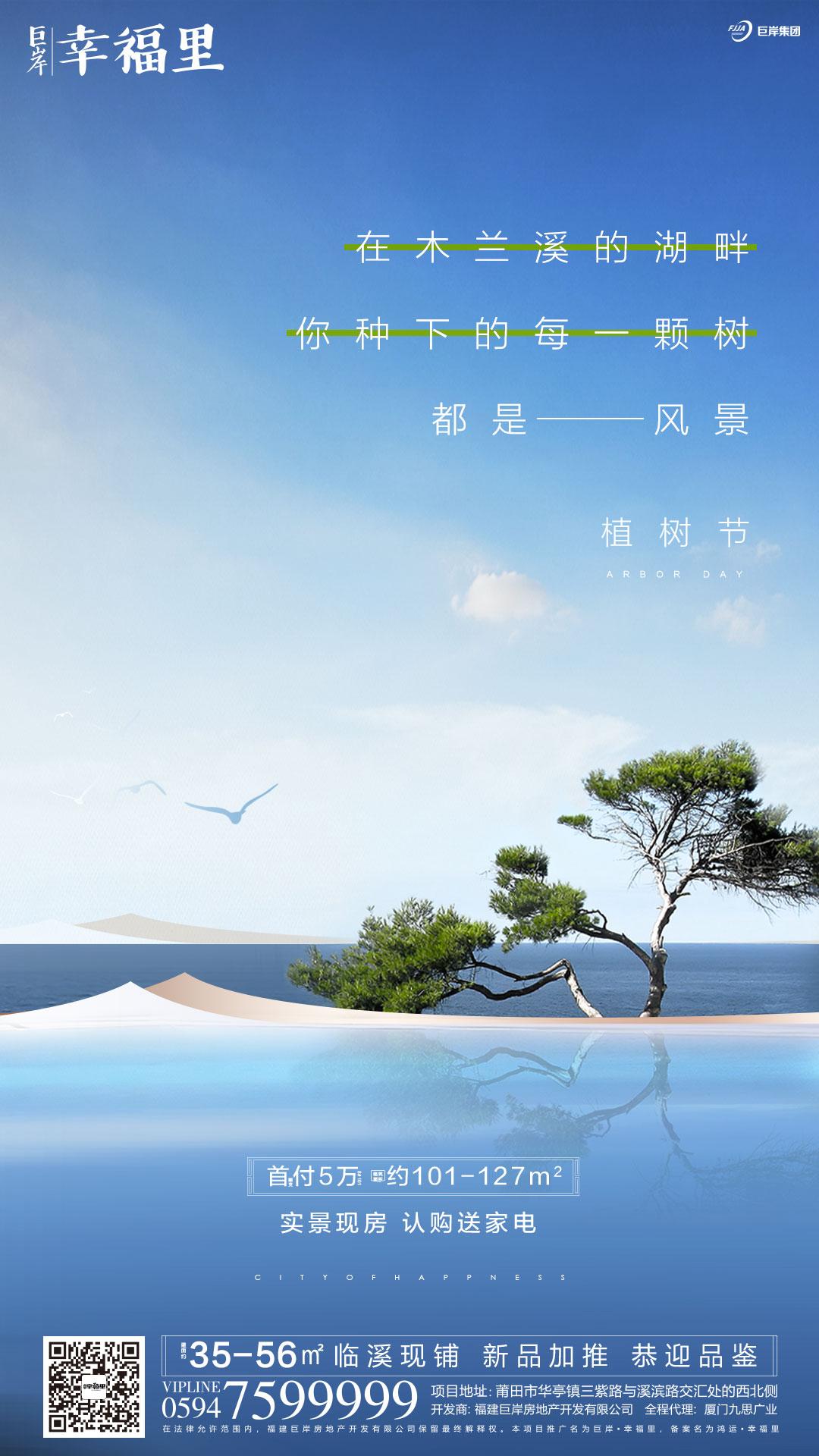 地产植树节移动端海报