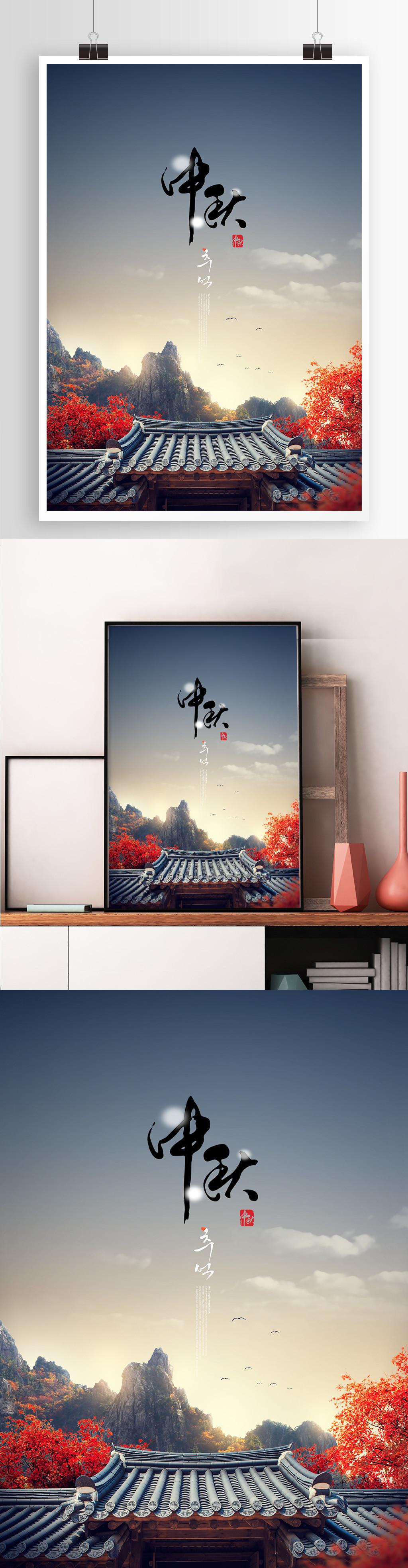 山水风景中秋节海报古建筑屋顶psd
