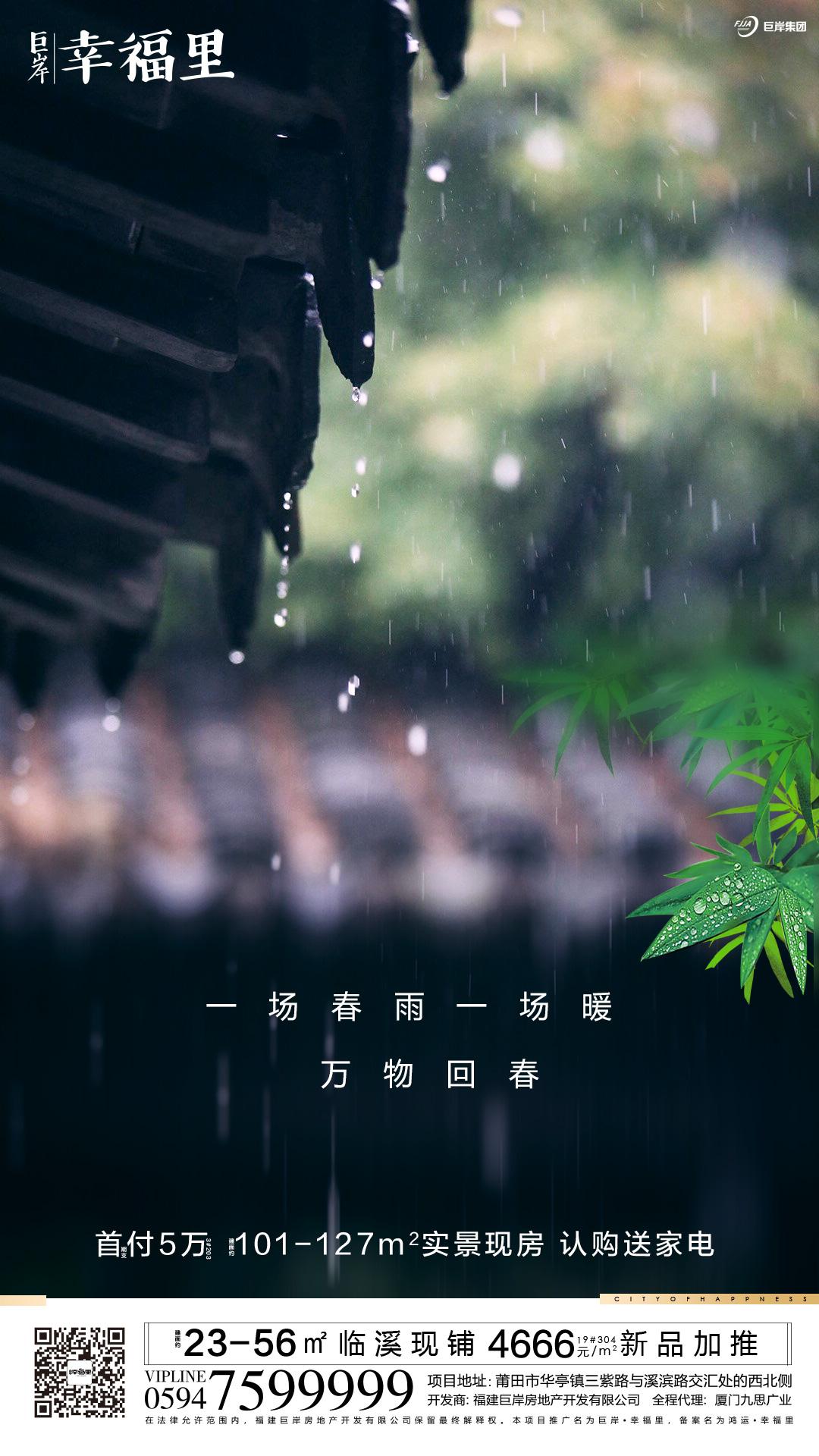 地产节气雨水屋檐春天雨滴