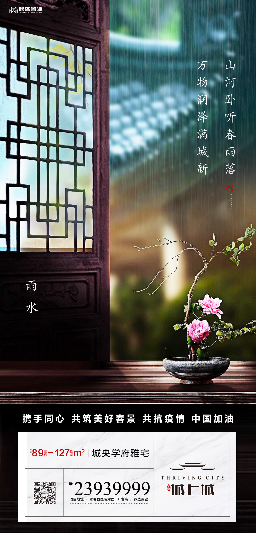 地产节气雨水中式窗户美景海报