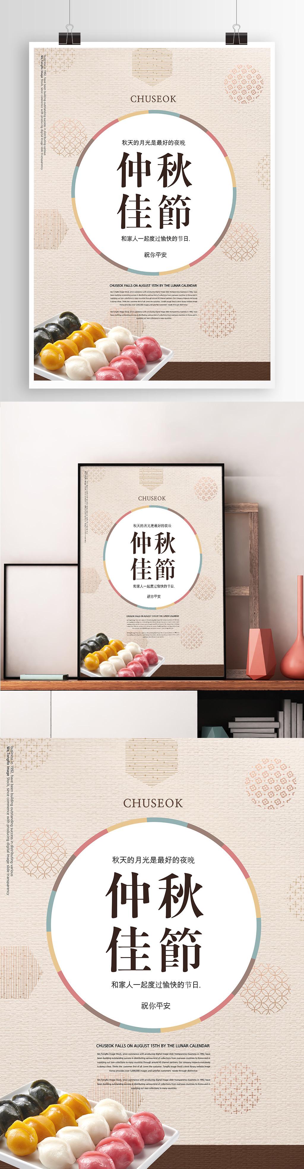 秋天的夜晚八月十五中秋节彩色饺子海报psd