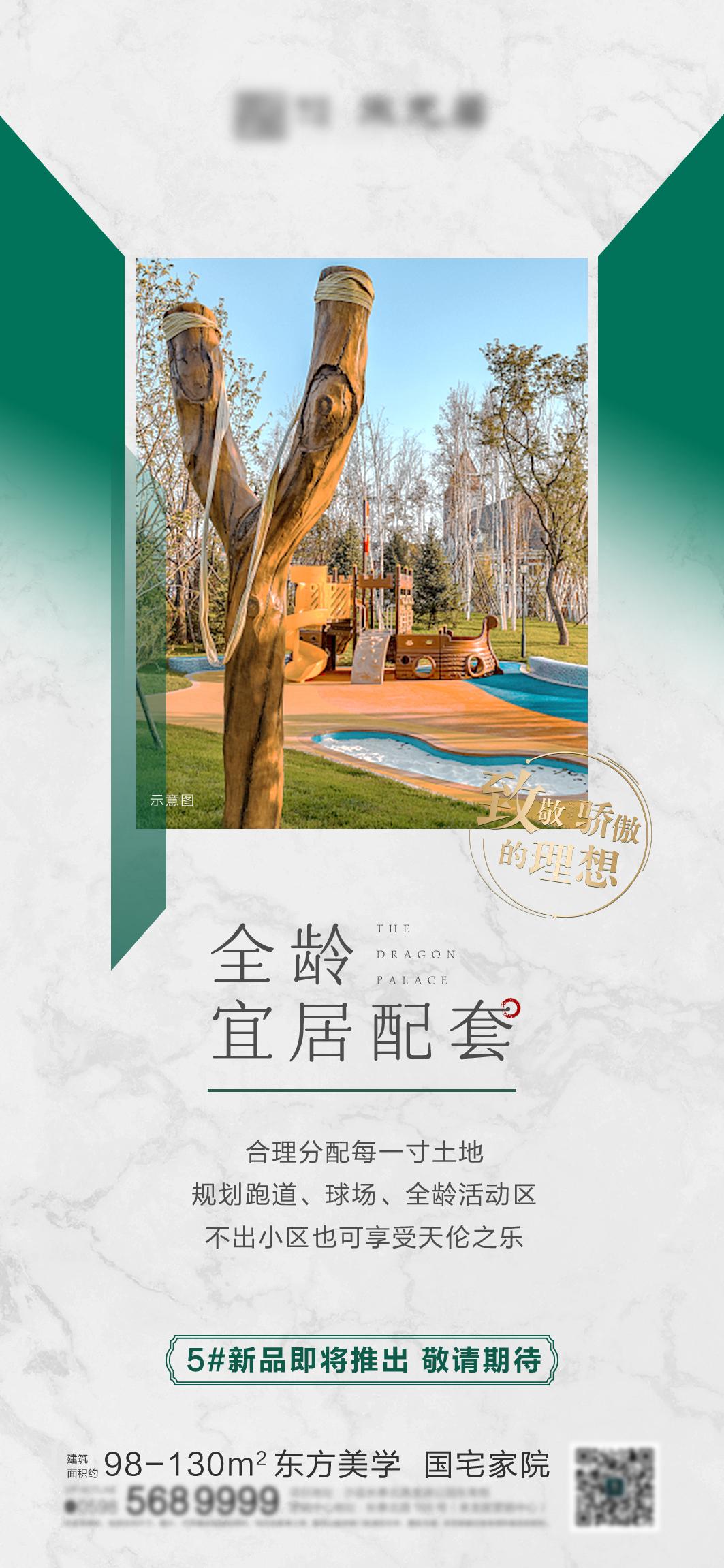 新中式意境地产移动端海报2020c7877c24cc