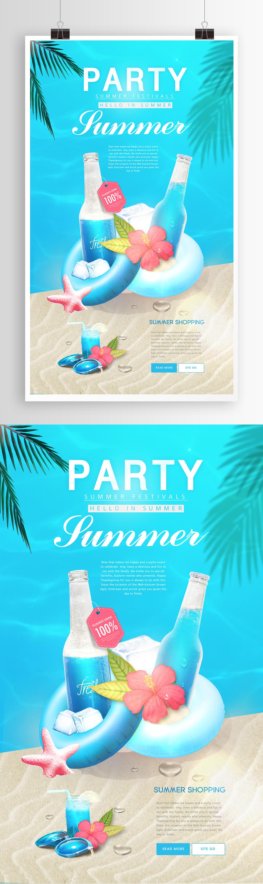 小清新海滩沙滩饮料产品促销海报psd