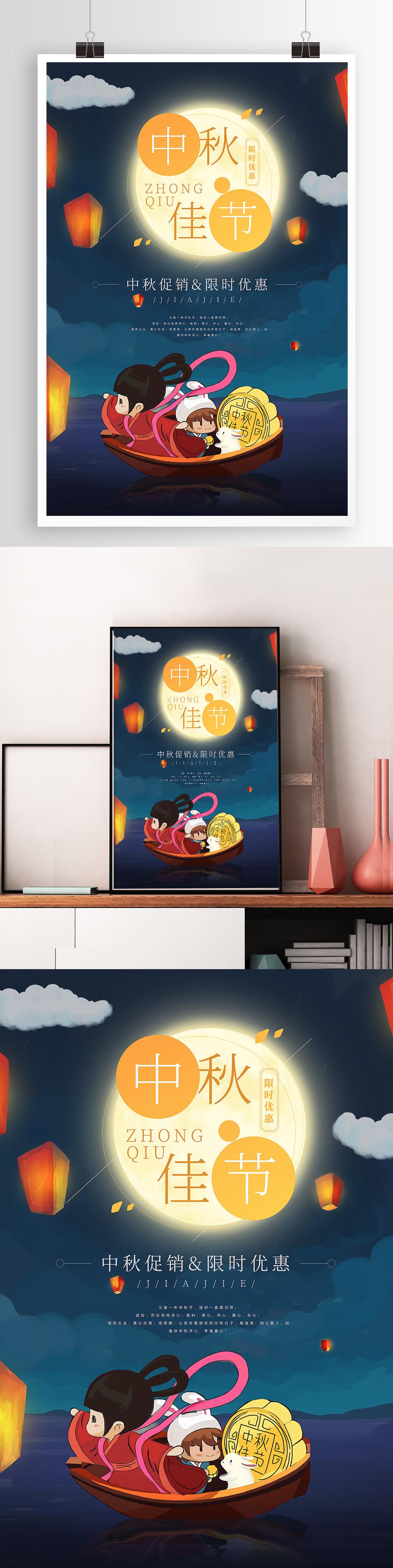八月十五中秋佳节花好月圆活动海报 促销海报psd