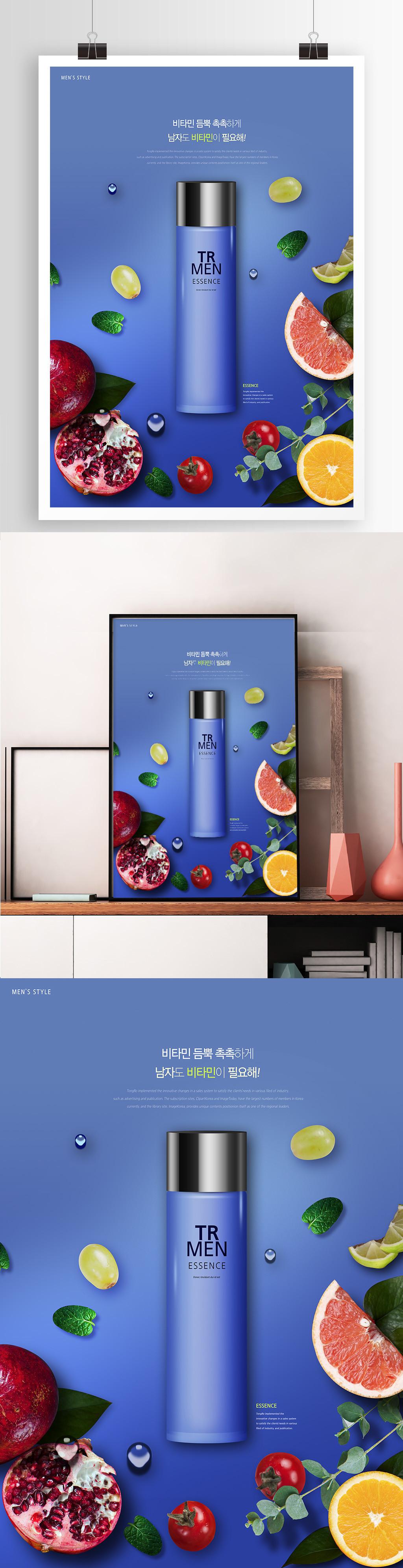 蓝色高端水果化妆品促销海报psd