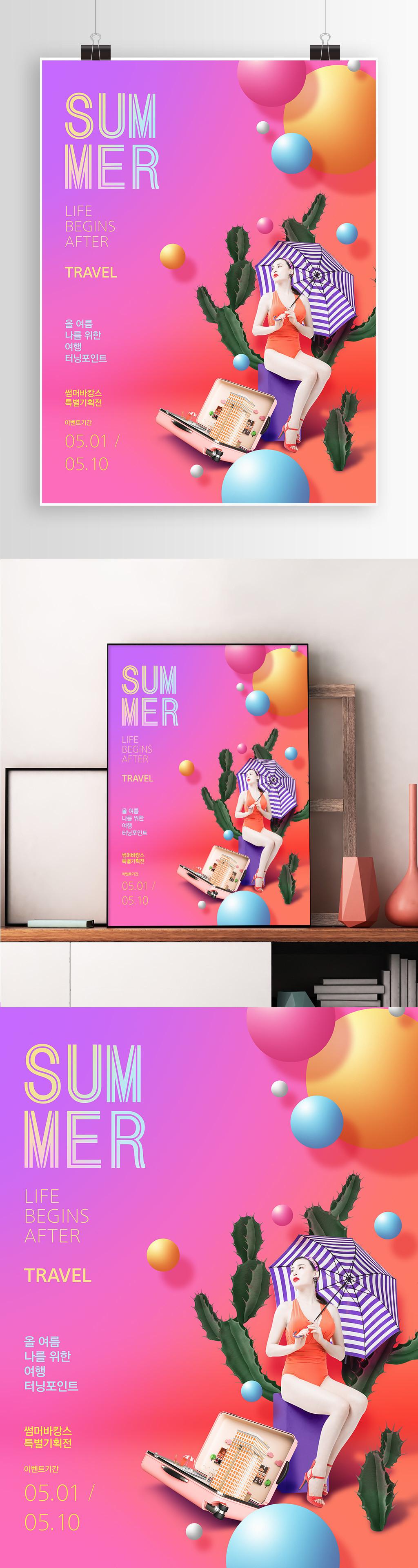 渐变色时尚夏日缤纷促销海报PSD分层素材posters
