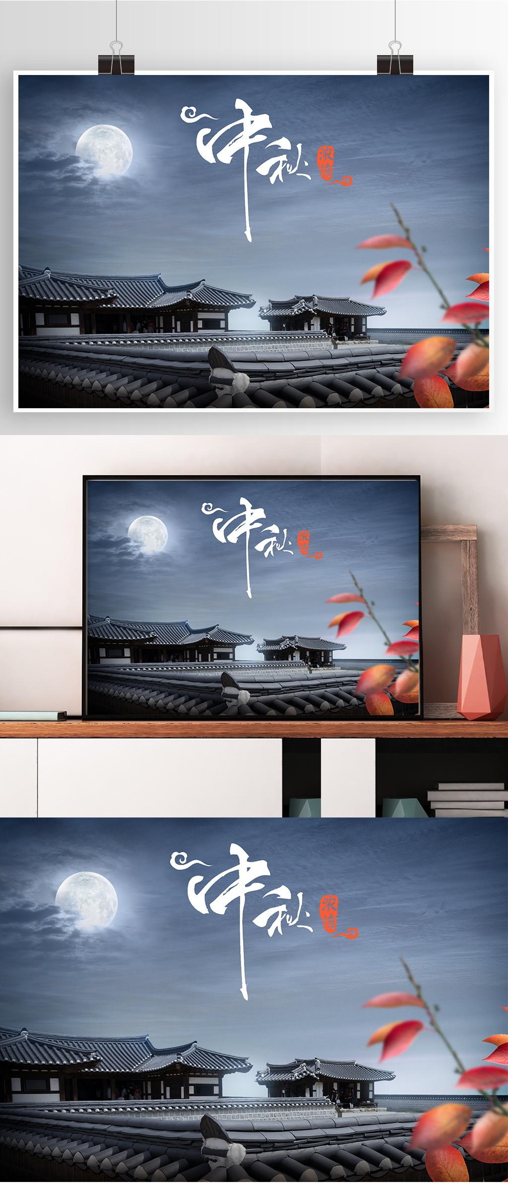 中秋节月亮月饼传统中式建筑场景海报PSD素材模板