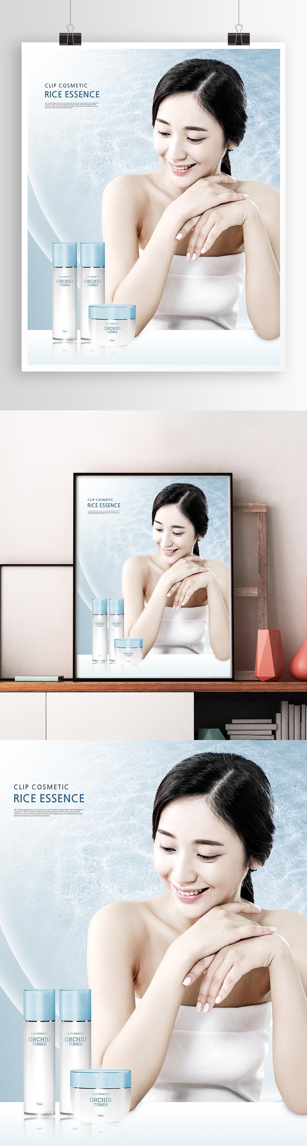 小清新高端化妆品洗面奶护肤品海报psd
