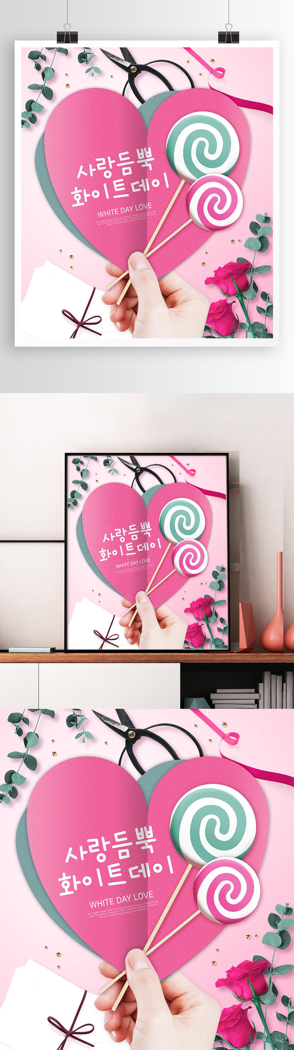 粉色时尚扁平化情人节海报Valentine's Day01