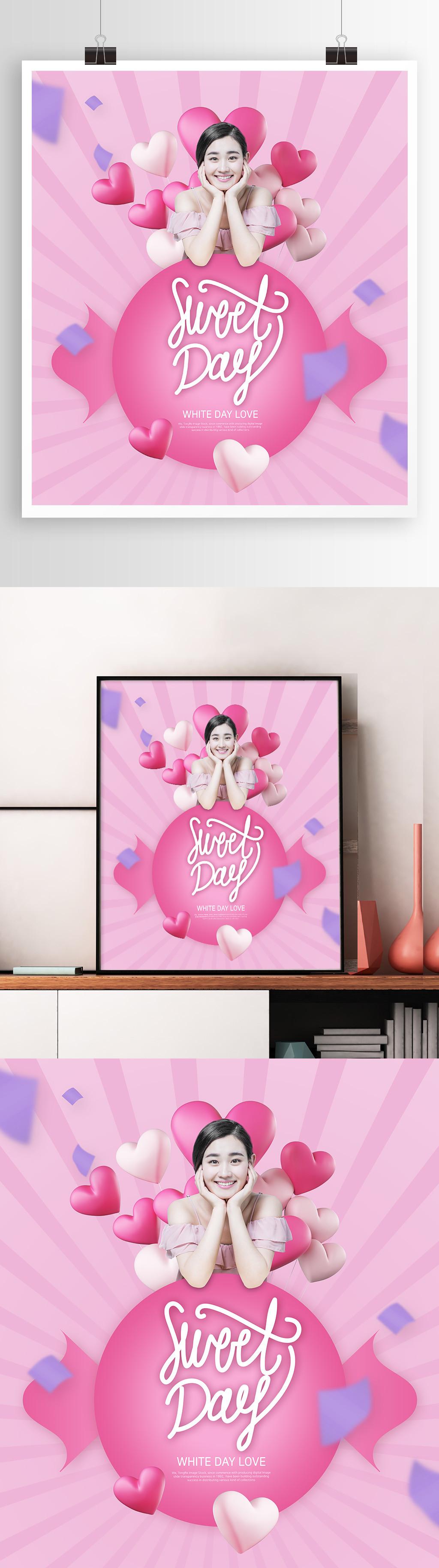 粉色时尚扁平化情人节海报Valentine's Day04