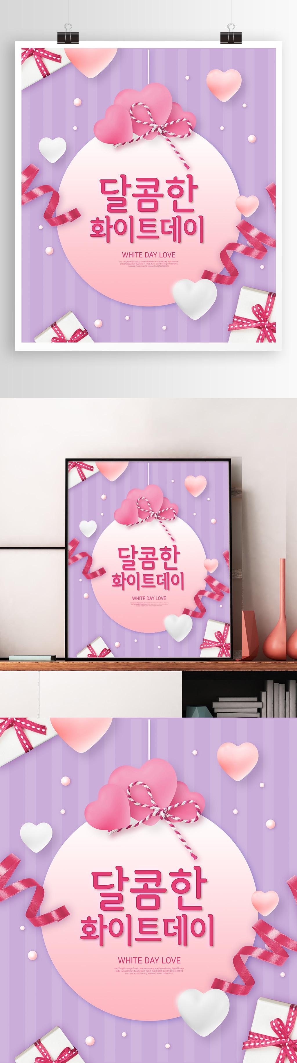 粉色时尚扁平化情人节海报Valentine's Day067