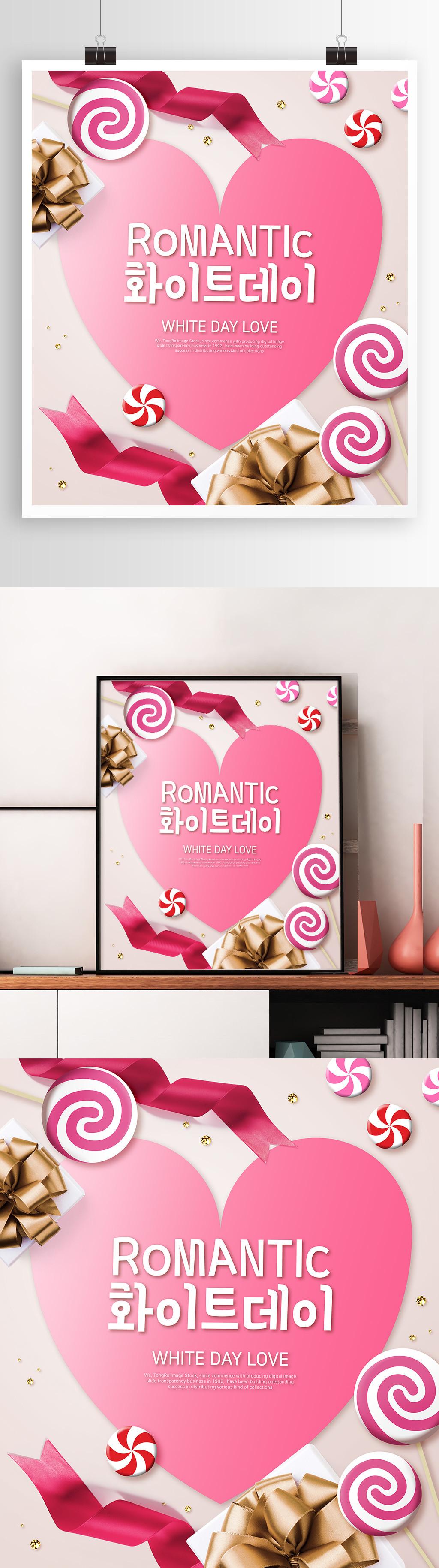 粉色时尚扁平化情人节海报Valentine's Day08