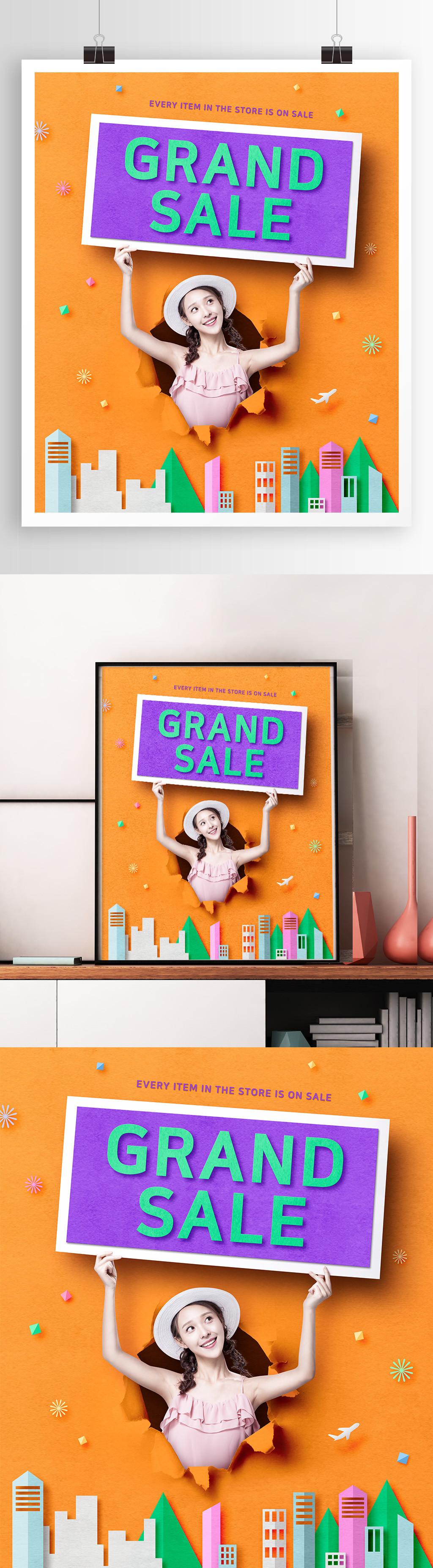 Shopping时尚多彩年轻女性购物促销海报psd03