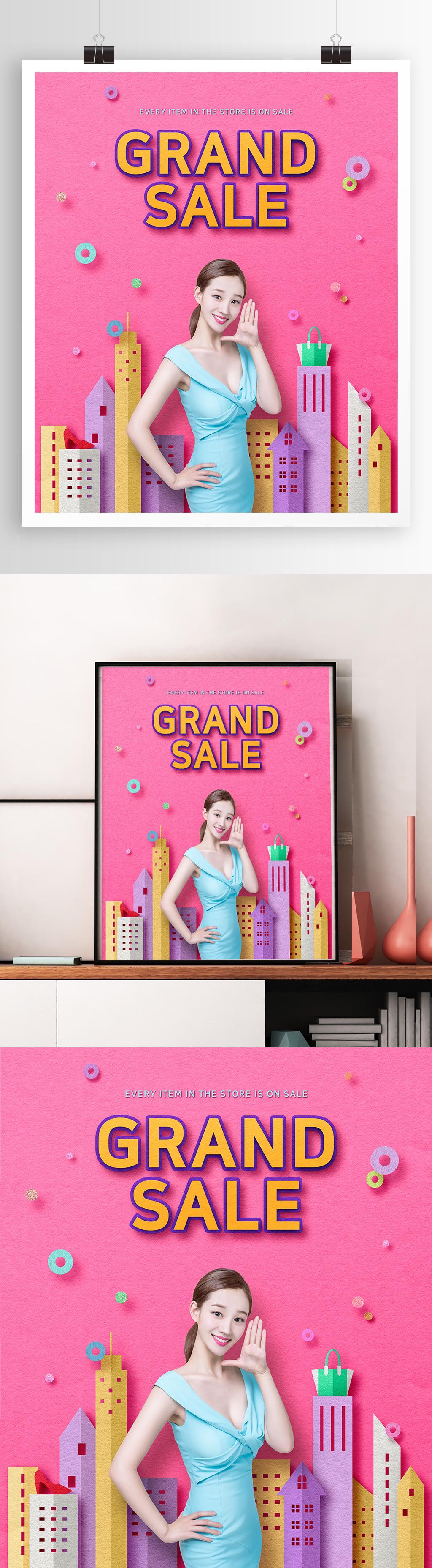 Shopping时尚多彩年轻女性购物促销海报psd07
