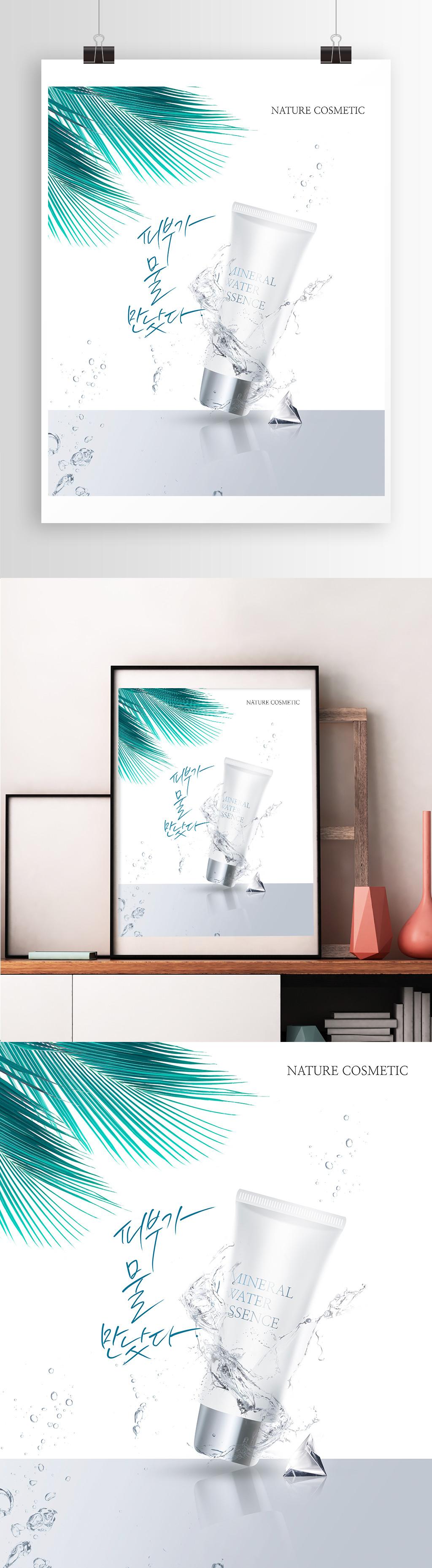 简约大气化妆品洗面奶海报psd