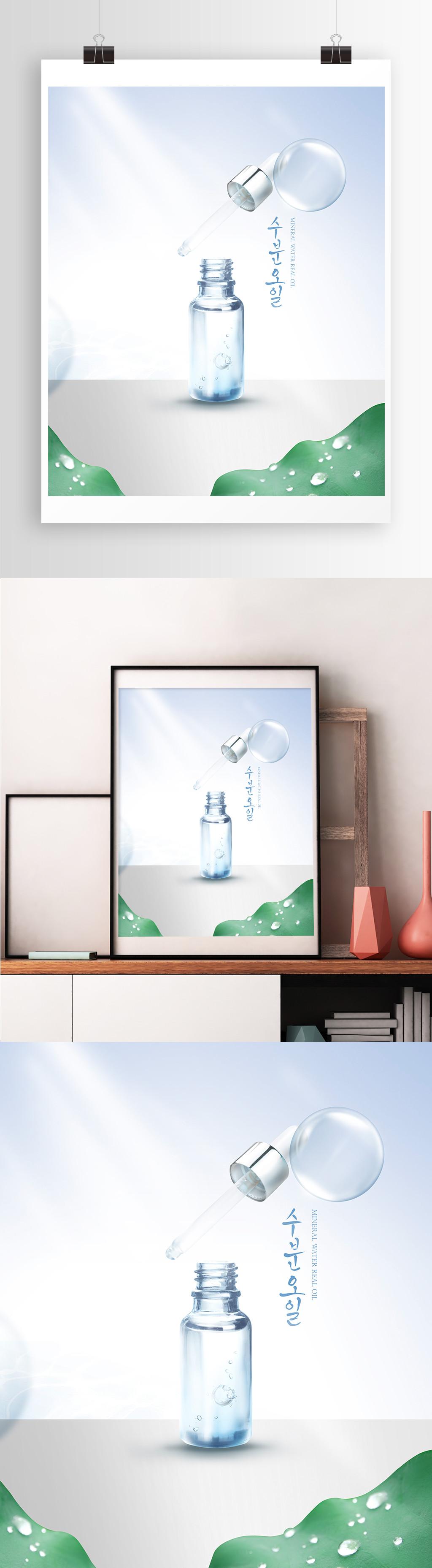 蓝色清新精华肌底液化妆品促销宣传海报
