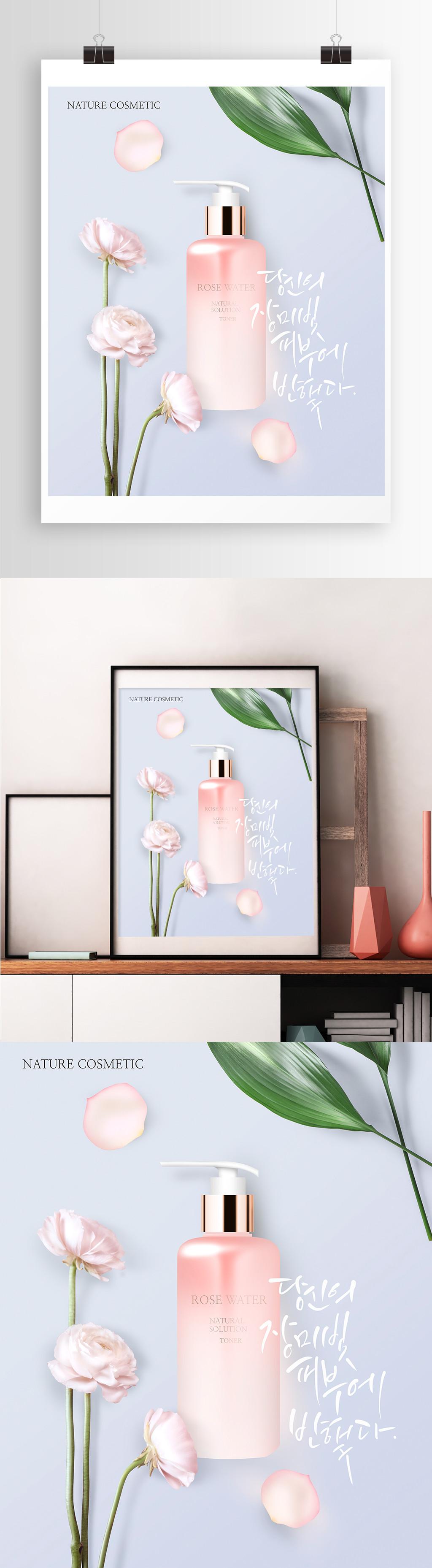 高端化妆品海报PSD模板