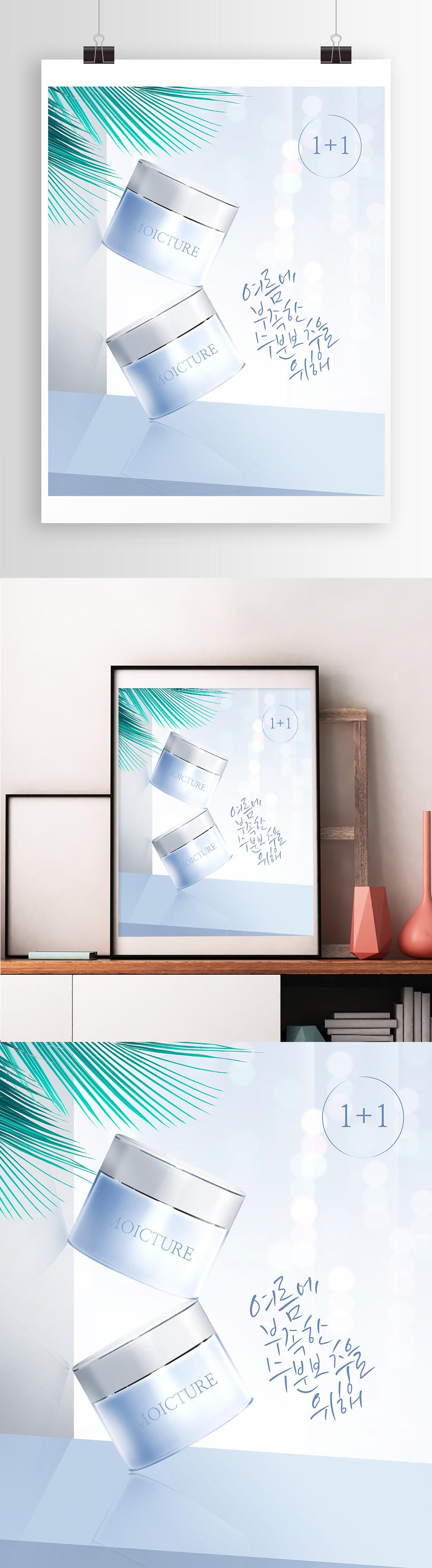 高端面霜化妆品海报PSD模板