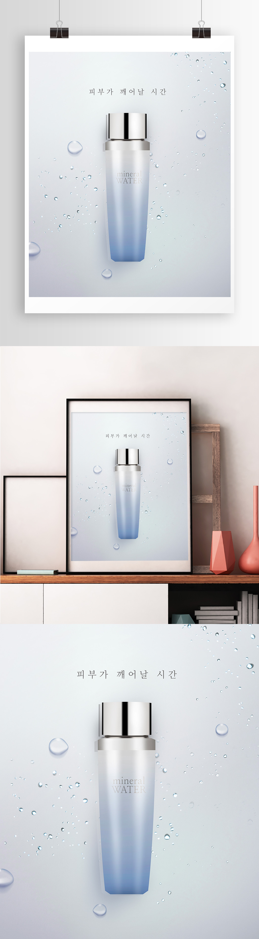 高端爽肤水化妆品海报PSD模板