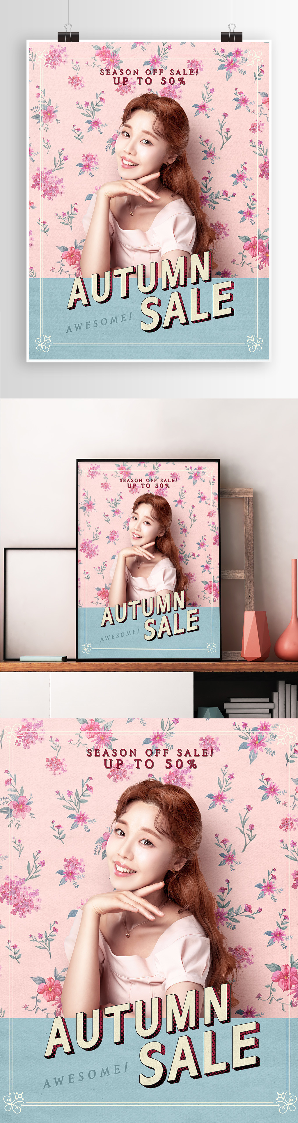 复古风碎花底纹美女促销海报简约字体模板