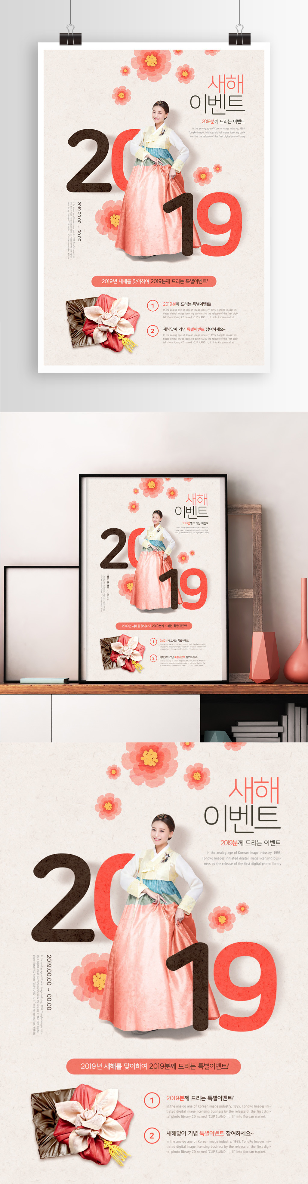 2019新年促销海报PSD分层海报设计模板