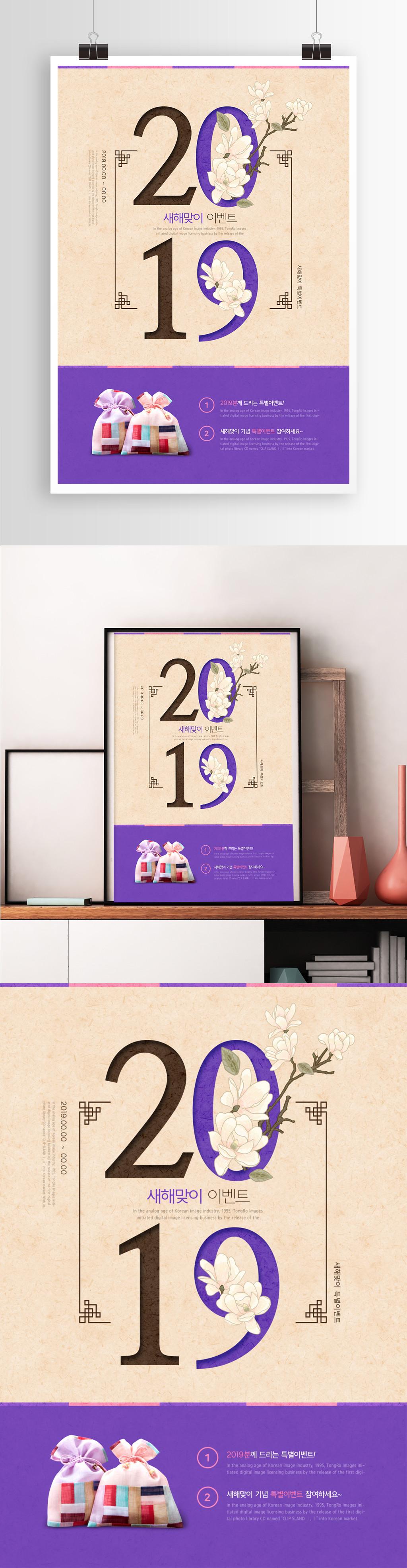 简约2019新年产品促销海报设计psd