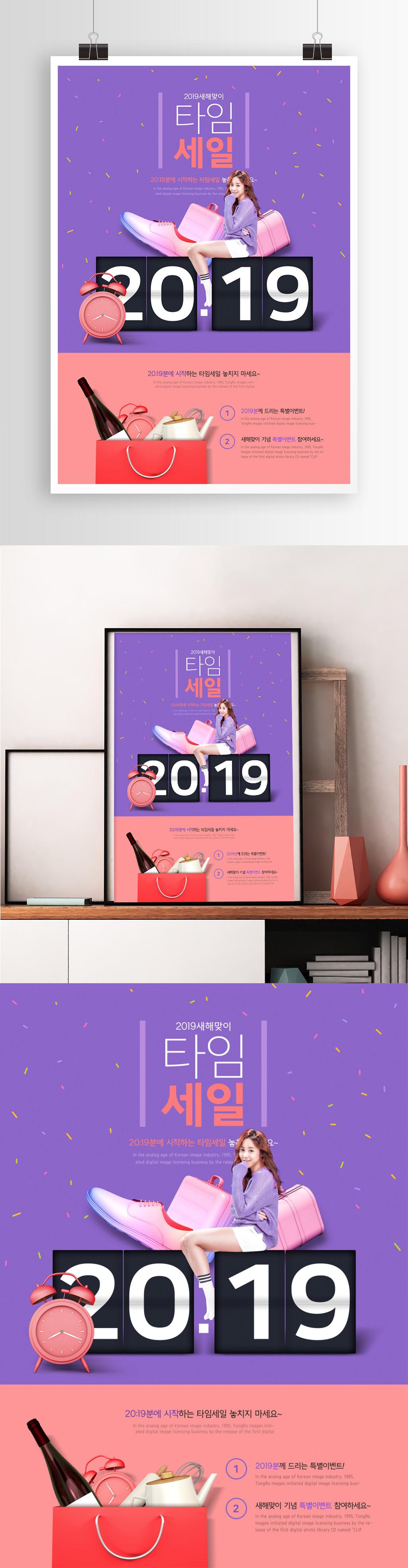 2019猪年鞋靴箱包倒计时产品促销海报