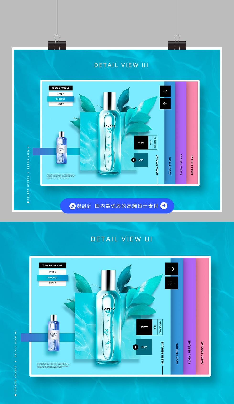 化妆品彩妆PC端网页H5细节视图的用户界面UI模板