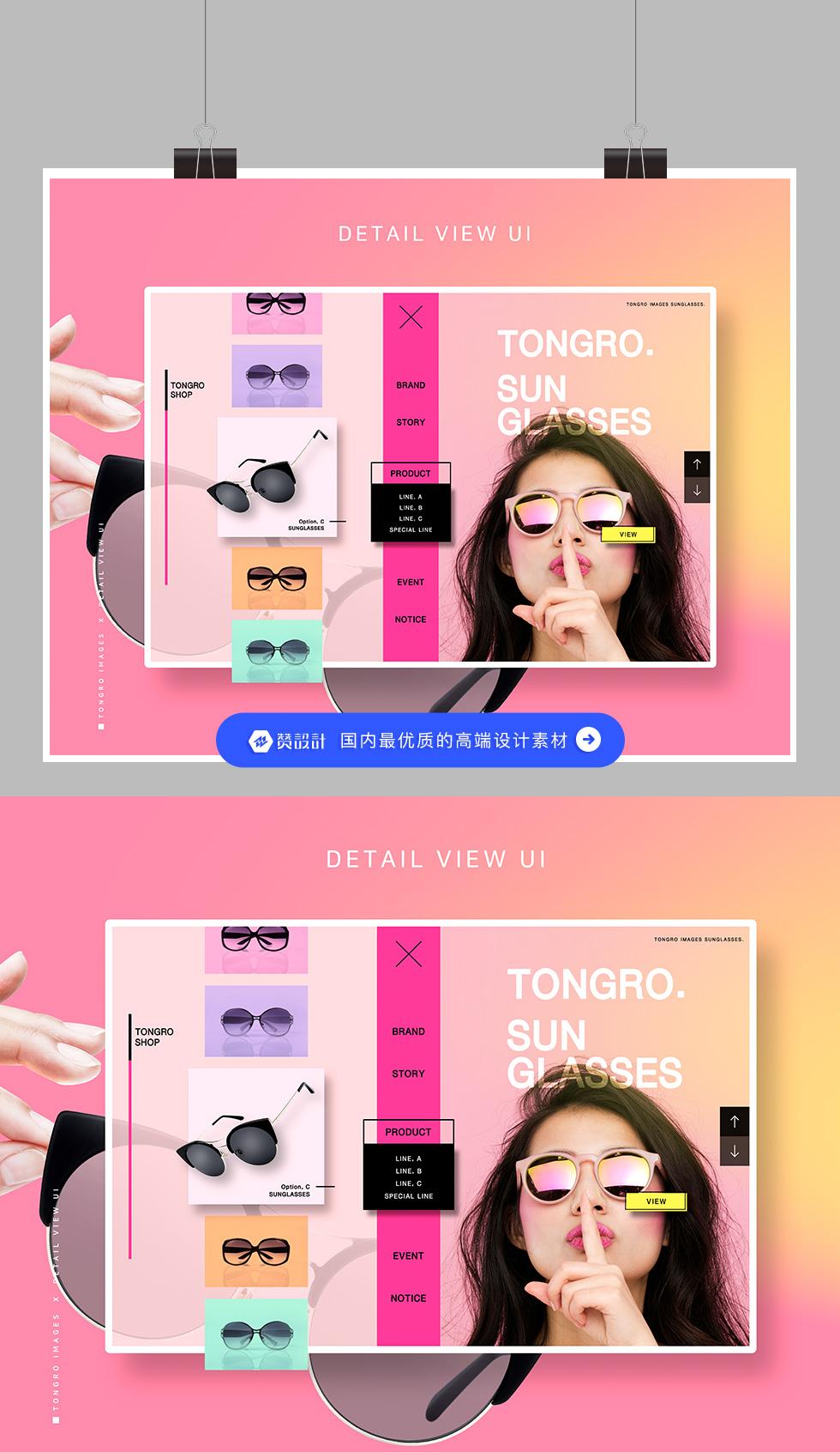 眼睛墨镜展示PC端网页H5细节视图的用户界面UI模板