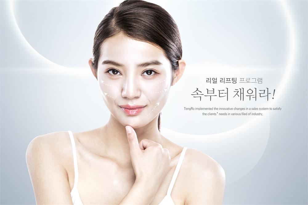 皮肤管理美容海报设计