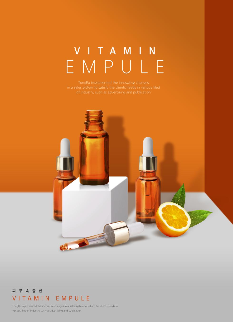 小清新精华液护肤品海报设计