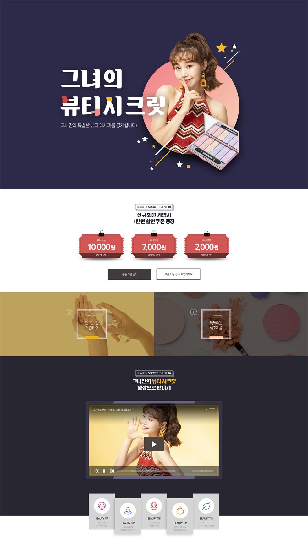 高端简约大气化妆品活动促销专题页面设计模版