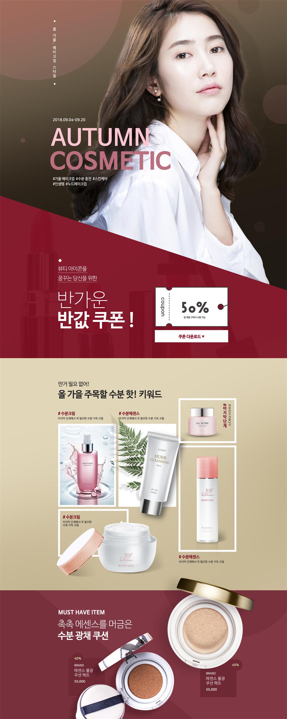 高端简约化妆品彩妆产品促销介绍网页模版psd