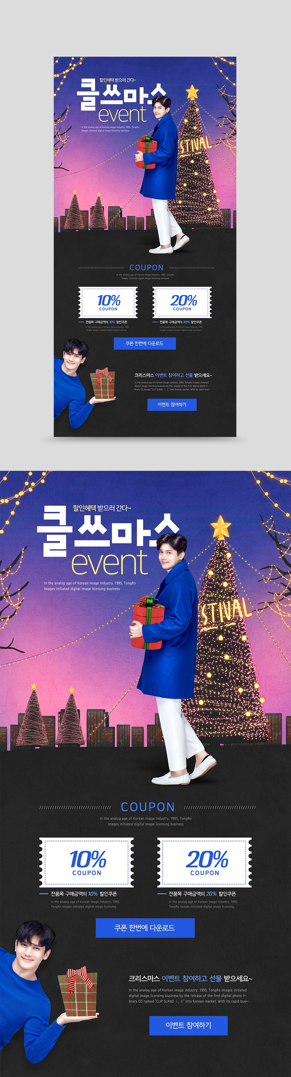 冬天圣诞节新年元旦打折促销活动网页模板psd分层设计素材