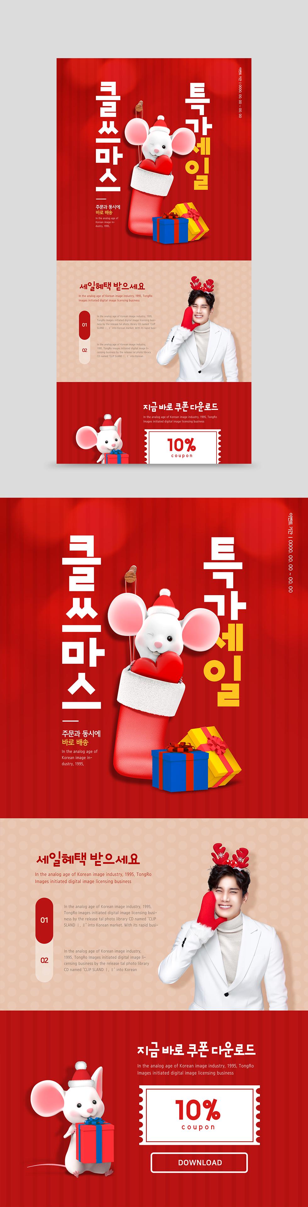 2020年鼠年购物促销网页UI设计源文件