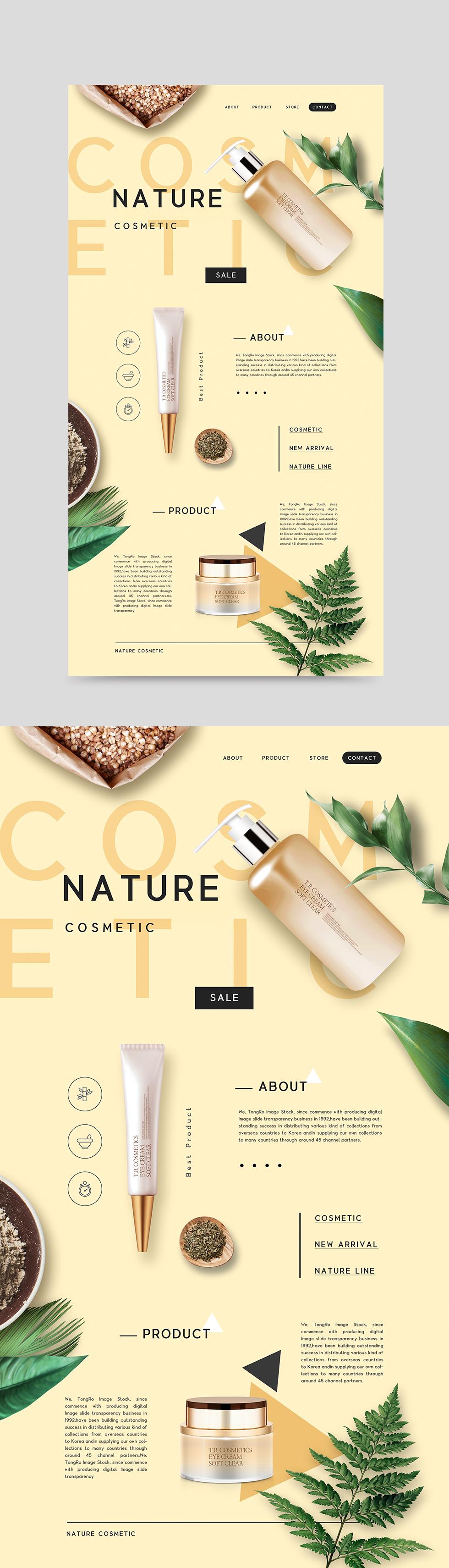 简约高端护肤品化妆品网页WEB页面设计psd