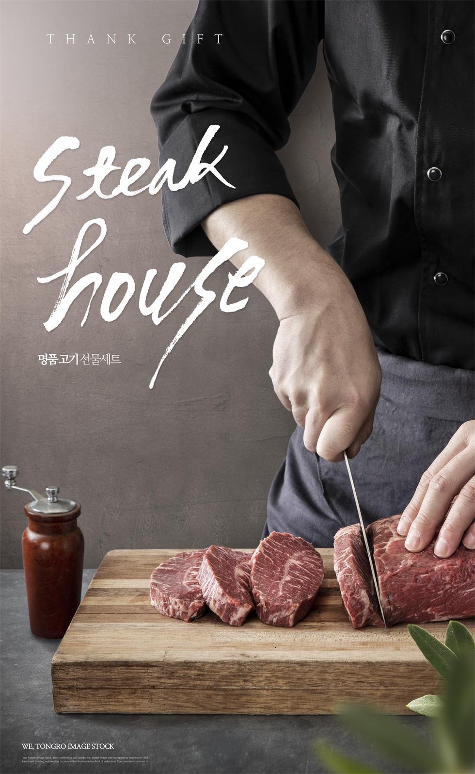 创意烤肉海报设计