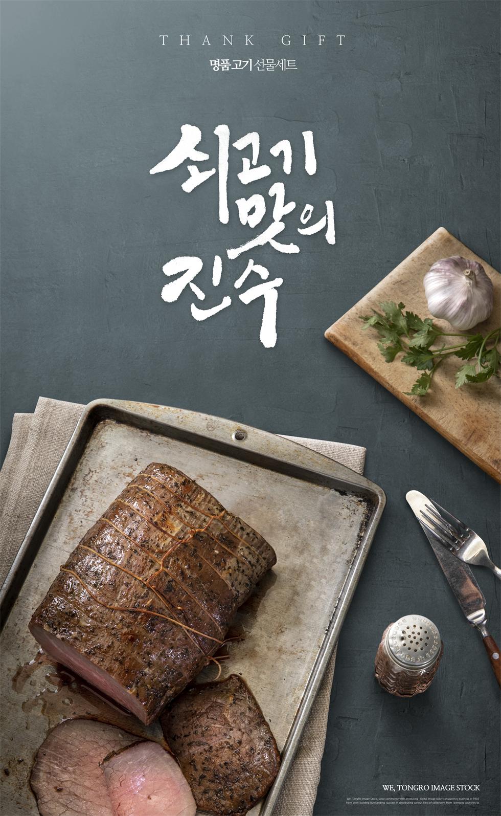 黑色大气美味烤肉海报